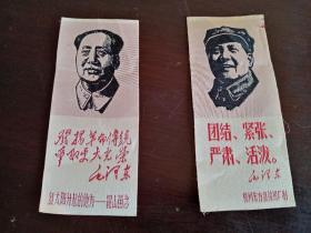 发扬革命传统争取更大光荣 红太阳升起的地方--韶山留念(毛主席老丝织像),团结、紧张、严肃、活泼杭州东方红丝织厂制,2枚合售35元