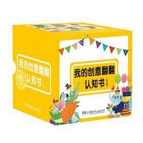 我的创意翻翻认知书(全6册) [中国]圣堡罗文化 湖南少年儿童出版社 正版书籍