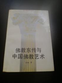 佛教东传与中国佛教艺术