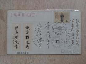 李大钊诞辰一百周年纪念封,李大钊的儿子李葆华,邮票设计家李印青签名封