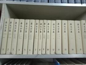 鲁迅全集  全16册精装