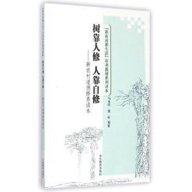 新农村道德修养读本·新农村新生活培训教材系列读本:树靠人修人靠自修
