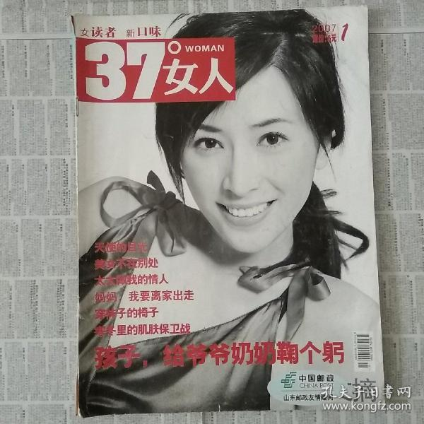 2007年第1期37℃女人旧期刊