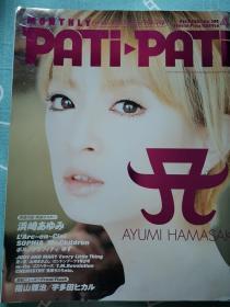 滨崎步PATI PATI日本杂志
