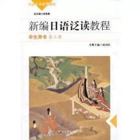 二手 新编日语泛读教程 学生用书第三册 成同社 华东师范大学