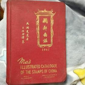马氏国邮图鉴(原版)