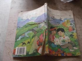 《语文》【九年义务教育六年制小学教科书第八册】  (5元本)