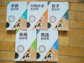 韩国围棋精品图书--行棋步法新辞典、手筋新辞典、官子新辞典、布局新辞典、死活新辞典(五本合售)