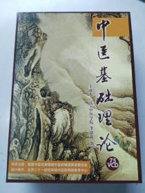 中国中医药现代远程教育课程《中医基础理论》(75张ⅤCD全套)