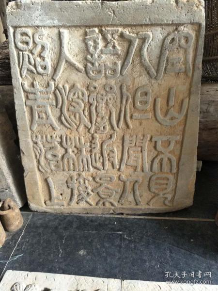 带字的砖雕,可做拓片或收藏使用。