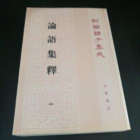 论语集释(全四册)(定价138的)