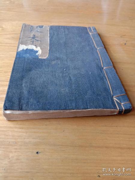 裕成和空白册子,光绪年制作,一套一册全。 规格18.3*13.1*1.5cm