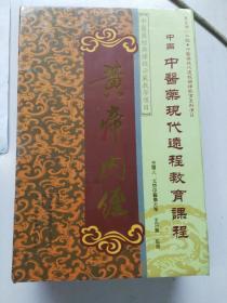 中国中医药现代远程教育课程《黄帝内经》 (未拆封)