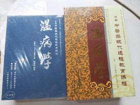 中国中医药现代远程教育课程《温病学》(72张VCD全)