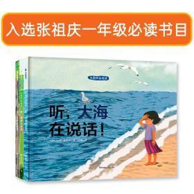 大自然会说话(全3册) 艾莉森·福尔门托 著,尚童童书出品 敦煌文艺出版社 正版书籍