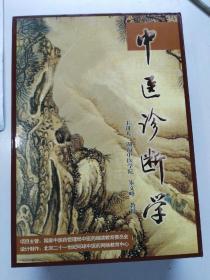 中国中医药现代远程教育课程《中医诊断学》(75张VCD全)