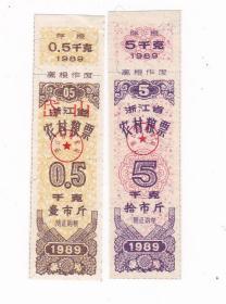 浙江省89年农村粮票 2枚 一枚加字岱山 舟山市生肖粮票