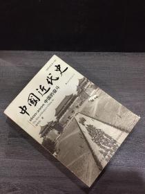 中国近代史1600-2000中国的奋斗(插图重校第6版)【书脊受磨】