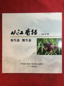 从江香猪【从江县原生态画册】