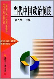 当代中国政治制度 浦兴祖 复旦大学出版社G441
