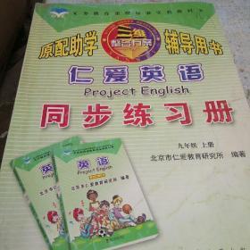九年级上册仁爱英语同步练习册