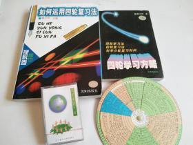 四轮学习方略 【含四轮学习方略、如何运用四轮复习法(高中理科卷)、四轮学习法圆盘、1盒磁带未拆封】
