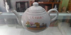 567瓷器,文革人民公社好小茶壶
