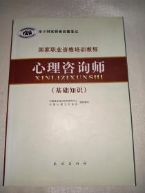 国家职业资格培训教程 心理咨询师(基础知识
