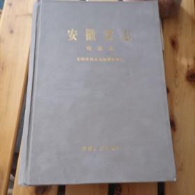 安徽省志司法志)