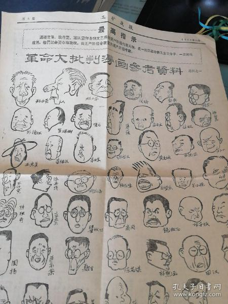 工矿战报 1967年10月 革命大批判漫画参考资料选辑之一
