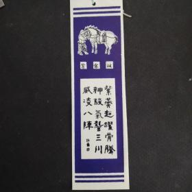 紫露飒-塑料书签!