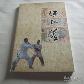 佛汉拳   国家级非物质文化遗产   为少林真传武功