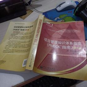 项目管理知识体系指南 PMBOK 指南 第4版  有字迹