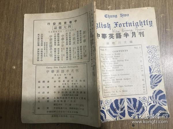 中华英语半月刊第5卷第1期