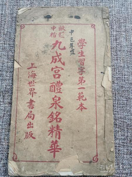 《九成宫醴泉铭精华》
