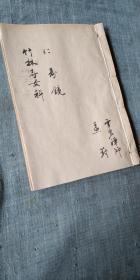 中医手抄本《竹林寺女科》