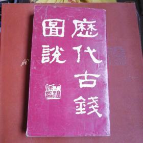 历代古钱图说(全一册)(实物拍摄)