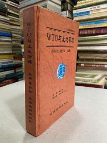 WTO与土地管理(大32开精装本)