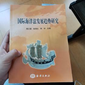 国际海洋法发展趋势研究【16开】
