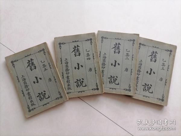 旧小说 (上海商务印书馆 乙集唐代 二三四五共4册合售)