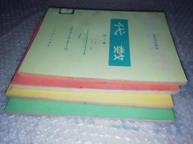 初中数学课本代数全套4本 未使用