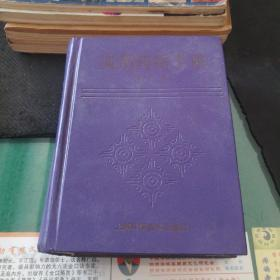 《实用药物手册》第三版主编张爱知陆家明蒋武汉上海科学技术出版社64开835页精装口袋本1990年印