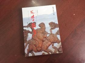龚鹏程 文学散步 初版