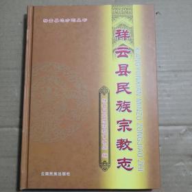 祥云县民族宗教志