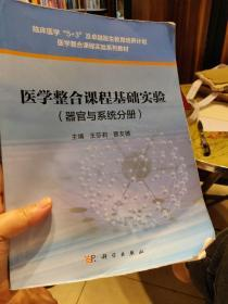 医学整合课程基础实验(器官与系统分册)