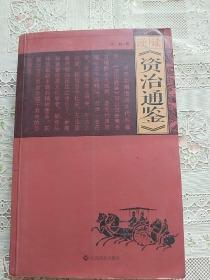 漫读《资治通鉴》