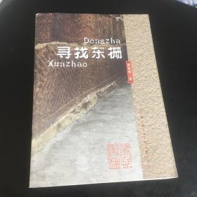 正版现货《寻找东栅》图文本,嘉兴地方文化 嘉兴东郊地方文史资料