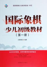 【正版】国际象棋少儿初级教材(第一册)