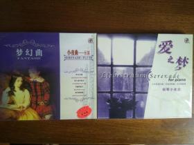 天地行唱片  小夜曲- 长笛、钢琴 /梦幻钢琴 我的心太乱、最熟悉的陌生人  5CD