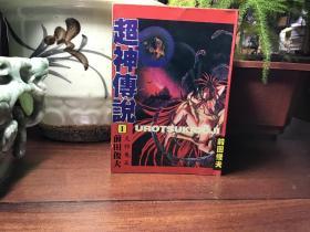 超神传说(全六册)合售